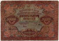 10000 рублей 1919 (Крестинский, Барышев) (530) (б)