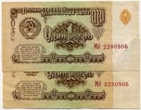 1 рубль 1961 пара (б)