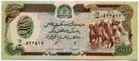 500 афгани Афганистан (б)