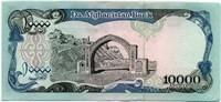 10000 афгани Афганистан (б)