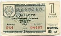 Лотерейный билет ДВЛ 1968-1 (б)