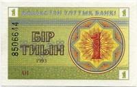 1 тийин 1993 № вверху Казахстан (б)