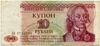 10 рублей 1994 (209) Приднестровье (б)