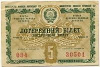 Лотерейный билет СНГ Украинская ССР 1958-2 (б)