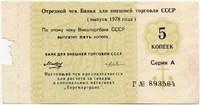Чек Якорь 5 копеек 1978 (б)