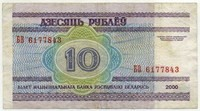 10 рублей 2000 (2000) БВ (843) Белоруссия (б)
