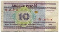 10 рублей 2000 (2008) ТВ (773) Белоруссия (б)