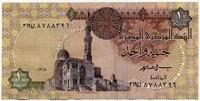 1 фунт Египет (б)