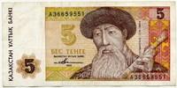 5 тенге 1993 (551) Казахстан (б)
