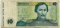 10 тенге 1993 (188) Казахстан (б)