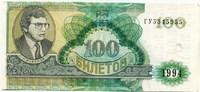 МММ 100 билетов 1994 погашенная (б)
