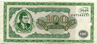 МММ 100 билетов погашенная (б)