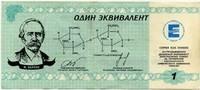 Красноярск б.г. 1 эквивалент (б)