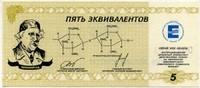 Красноярск б.г. 5 эквивалентов (б)