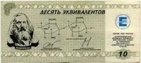 Красноярск б.г. 10 эквивалентов (б)