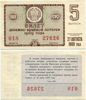Лотерейный билет ДВЛ 1969-5 (б)