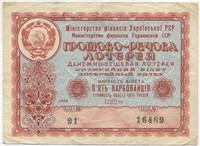 Лотерейный билет СНГ Украинская ССР 1958-1 (б)