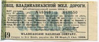 Облигация купон к облигации Ж.Д. Владикавказской 1894-49.18.75 (б)