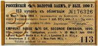 Облигация купон к облигации Золотого займа 1890 326 (б)