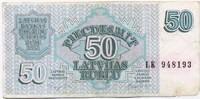 50 рублей 1992 (193) Латвия (б)