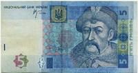 5 гривен 2005 (263) Украина (б)