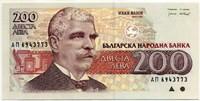 200 лева 1992 Болгария (б)