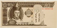 50 тугриков 2000 Монголия (б)