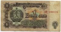 1 лев 1962! (125) Болгария (б)