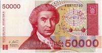 50000 динар 1993 Хорватия (б)
