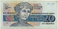 20 лева 1991 (941) Болгария (б)