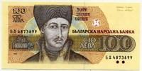 100 лева 1993 Болгария (б)