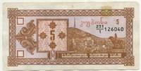 5 купонов 1992 1 выпуск (040) Грузия (б)