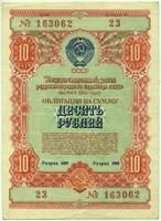 Облигация 1954 10 рублей (062) (б)