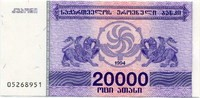 20000 купонов 1994 Грузия (б)