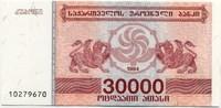 30000 купонов 1994 Грузия (б)