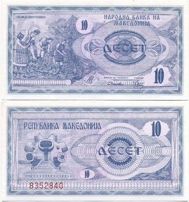 10 динар 1992 Македония (б)