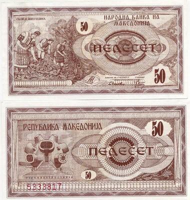 50 динар 1992 Македония (б)