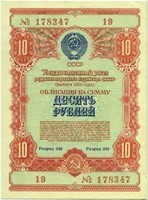 Облигация 1954 10 рублей (347) (б)