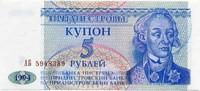 5 рублей 1994 АБ Приднестровье (б)