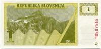 1 толар 1990 (585) Словения (б)