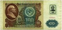 100 рублей 1991 марка (022) Приднестровье (б)