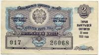 Лотерейный билет ДВЛ 1959-2 (б)