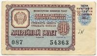 Лотерейный билет ДВЛ 1961-3 (б)