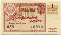 Лотерейный билет ДВЛ 1962-1 (б)