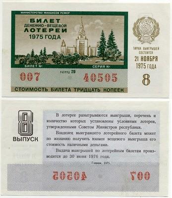 Лотерейный билет ДВЛ 1975-8 (б)