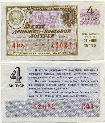 Лотерейный билет ДВЛ 1977-4 (б)