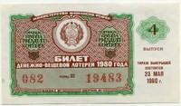 Лотерейный билет ДВЛ 1980-4 (б)