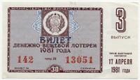 Лотерейный билет ДВЛ 1981-3 (б)