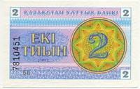 2 тийин 1993 Казахстан (б)