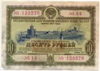 Облигация 1953 10 рублей (378) (б)